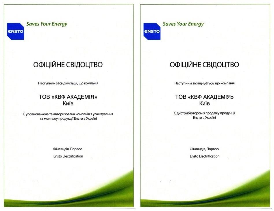 сертификаты зарядные станции